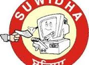 suvidha center recruitment