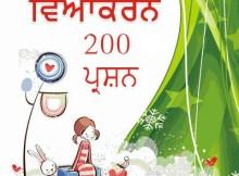 Punjabi Grammar Notes