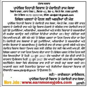 Punjab Rural Development department Notification