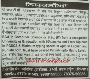 Prtc Patiala recruitment 2017