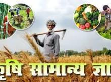 agriculture gk quiz
