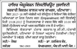 bikram college  recruitment aug 2017