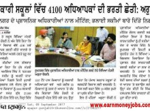 Punjab 4100 teacher vacancies