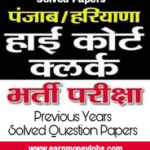 High court previous solved papers
