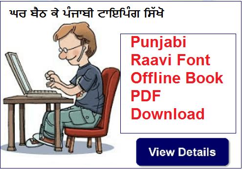Raavi Font Typing Tutor | Learn Free Raavi Typing | www Akhar tk
