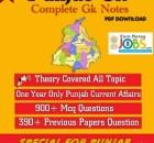 punjab gk notes