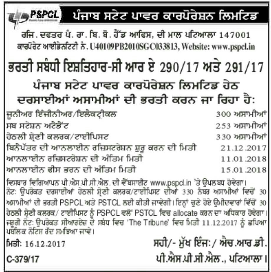 Pspcl apply date extend