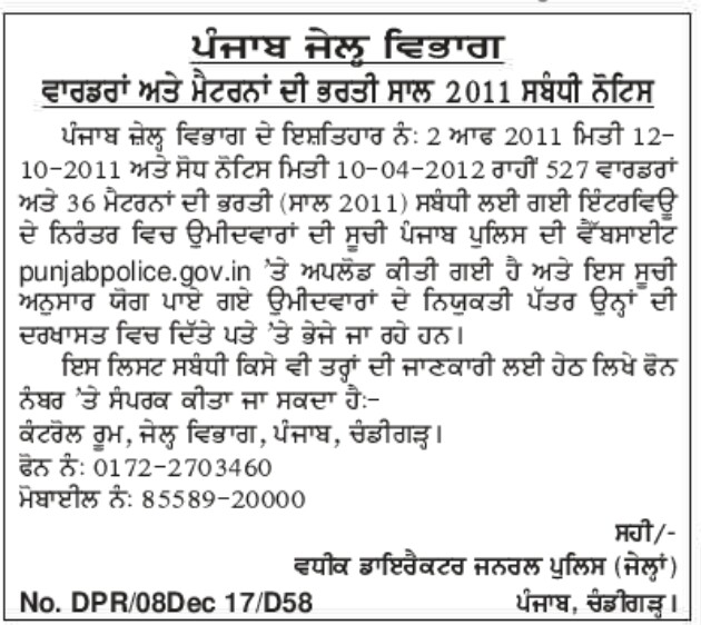 Punjab Jail dept merit list