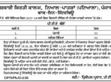 Govt_college_patran_1515469765694