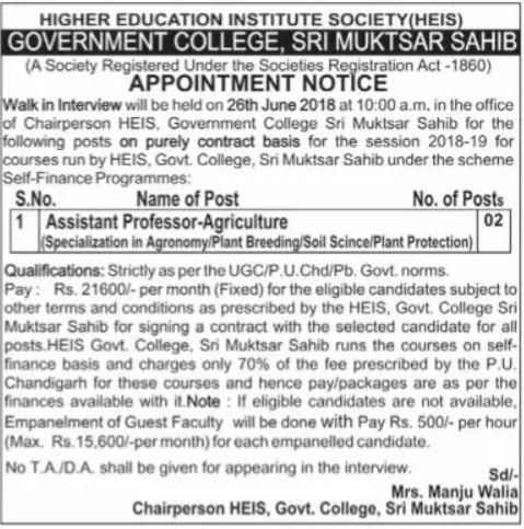 govt college muktsar recruitment