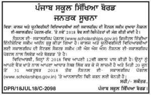 Punjab scholarship 2018