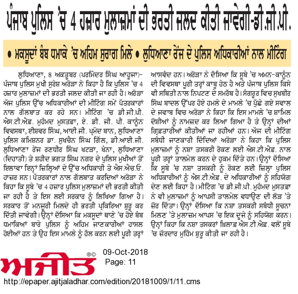 Punjab police recruitment 2018