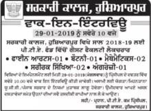 govt college hoshiarpur