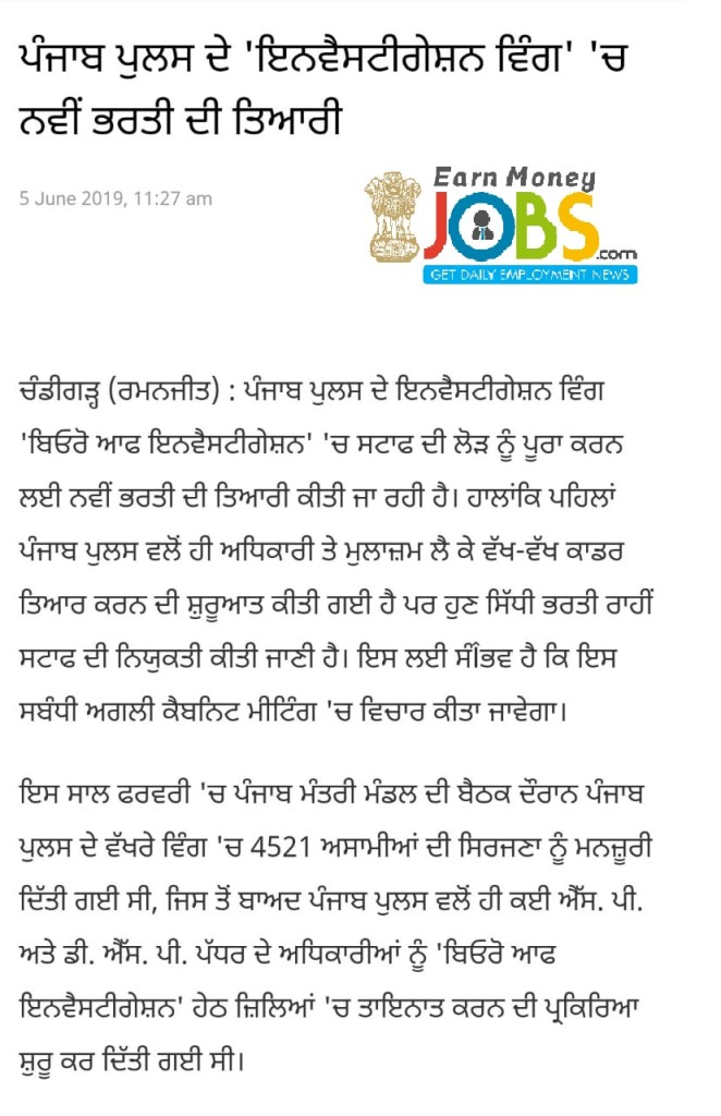 punjab police recruitment 2019