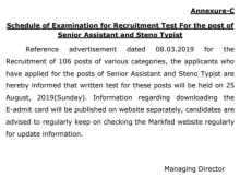 markfed senior assistant exam date
