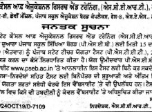 pstet exam date 2019