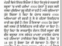 punjab teachers recruitment 2020
