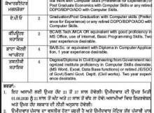 mgnrega ferozepur recruitment 2020