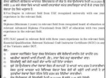 govt iti recruitment 2020