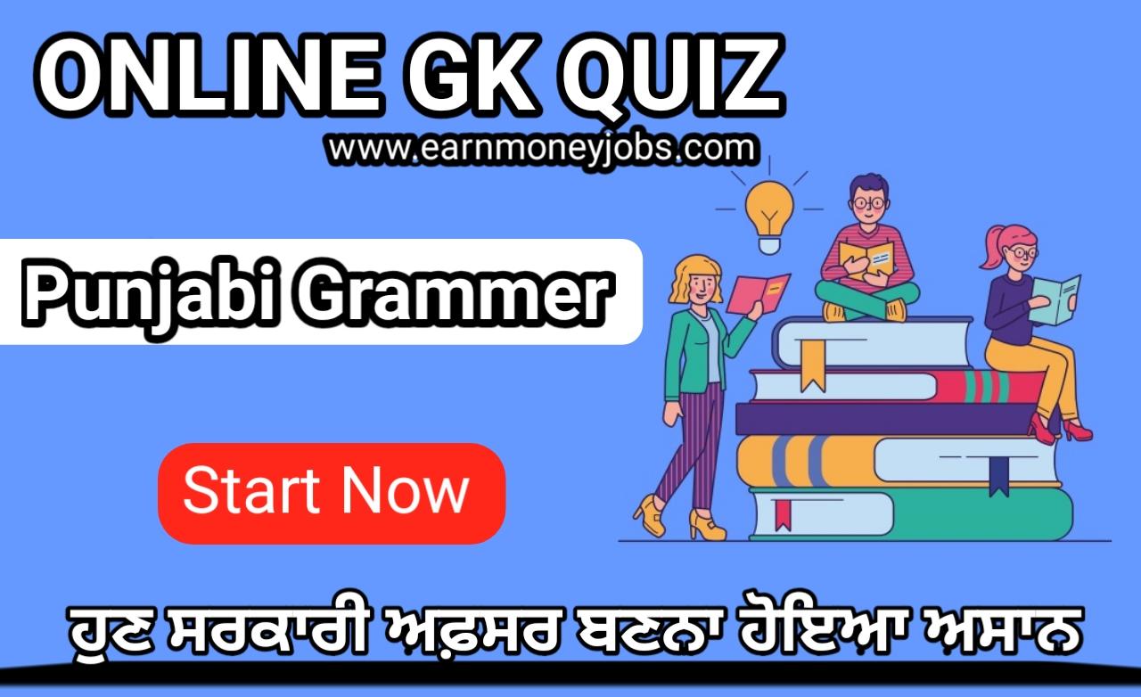 Punjabi Grammar mcq