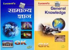 lucent gk book pdf