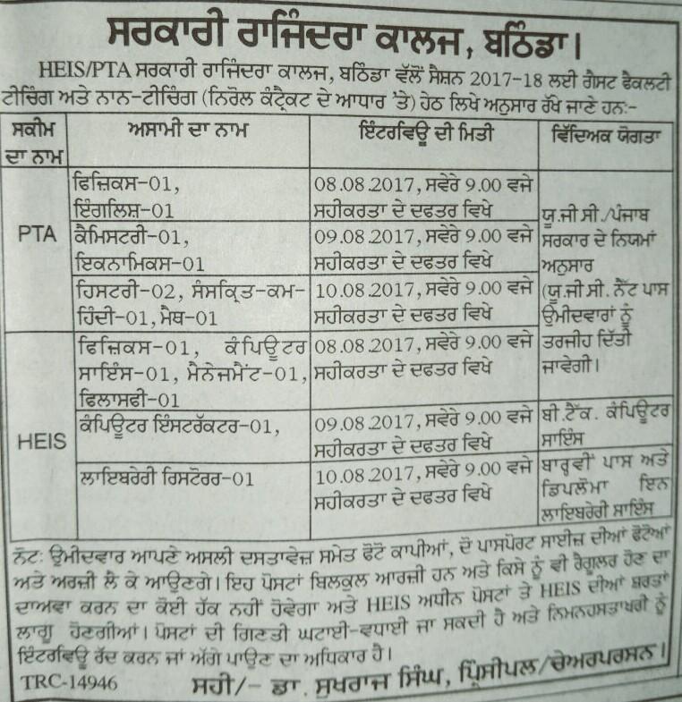 rajindra college jobs