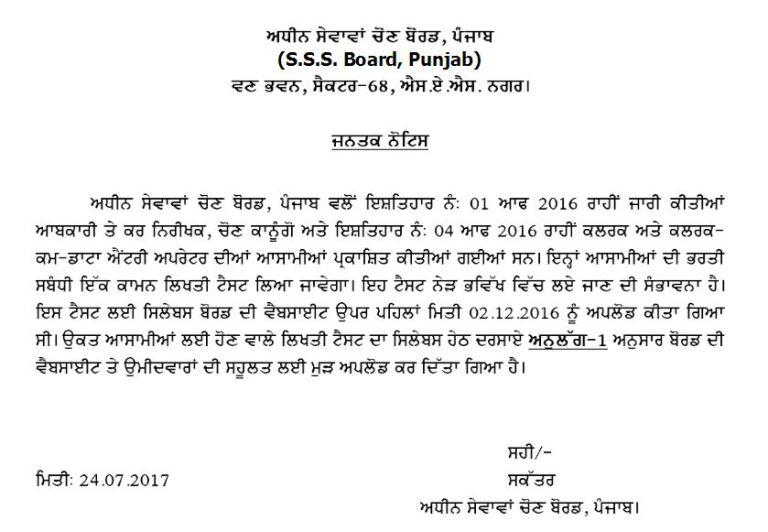 syllabus-notice