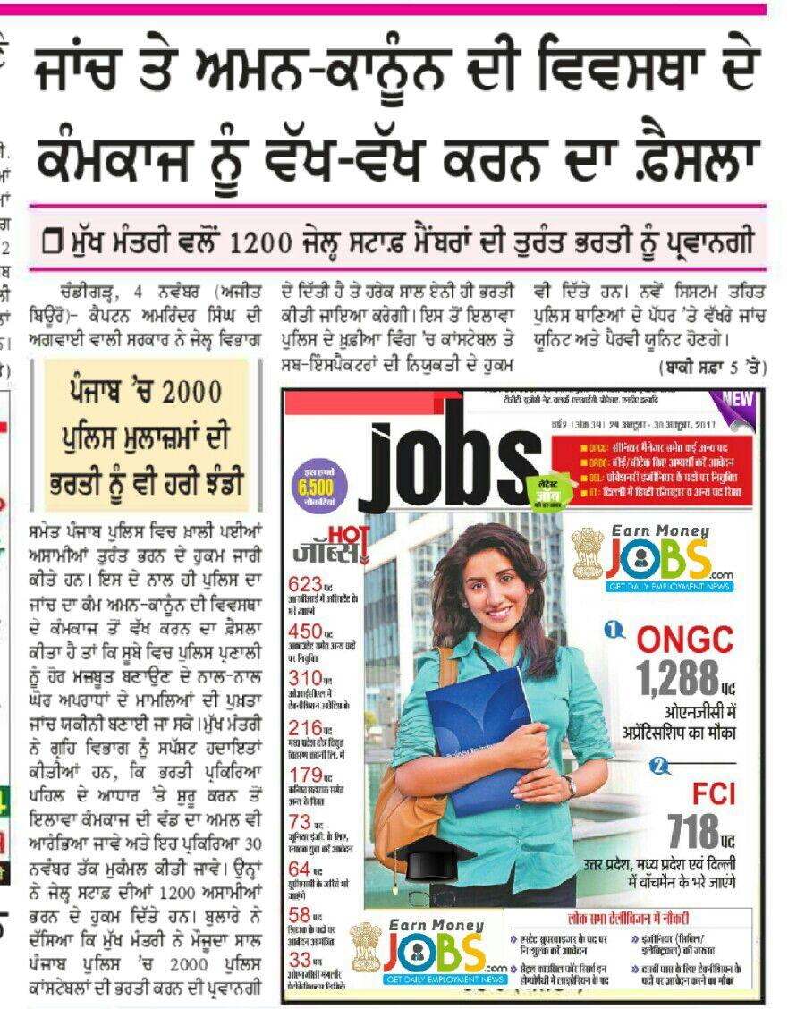Punjab police 2000 vacancies