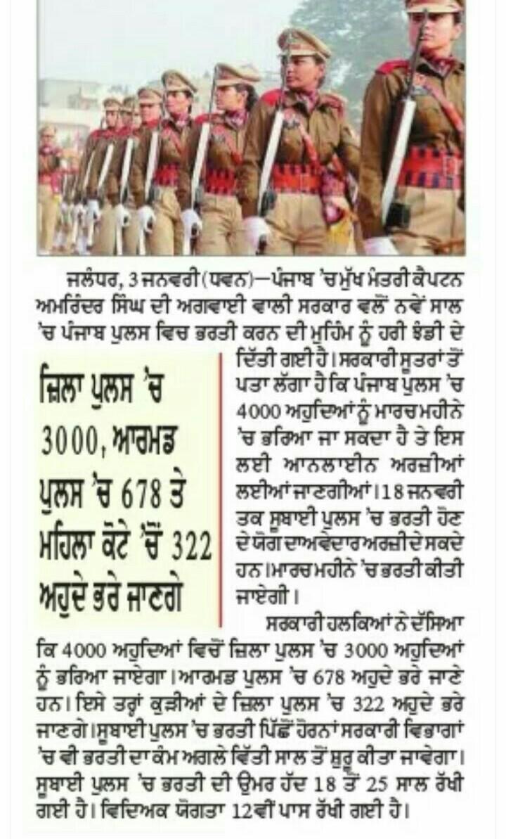 Punjab police 4000 vacancies