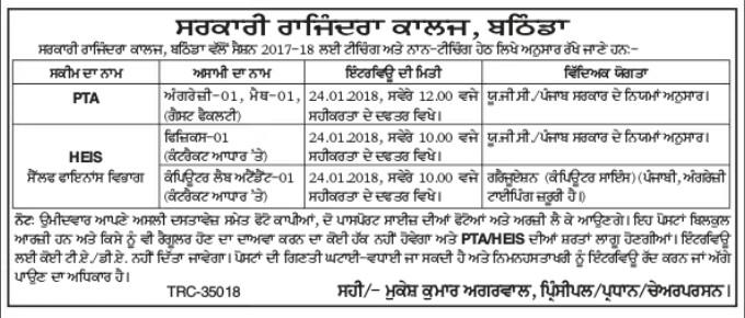 Rajindra_college_recruitment