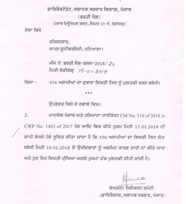 punjab local govt re exam schedule