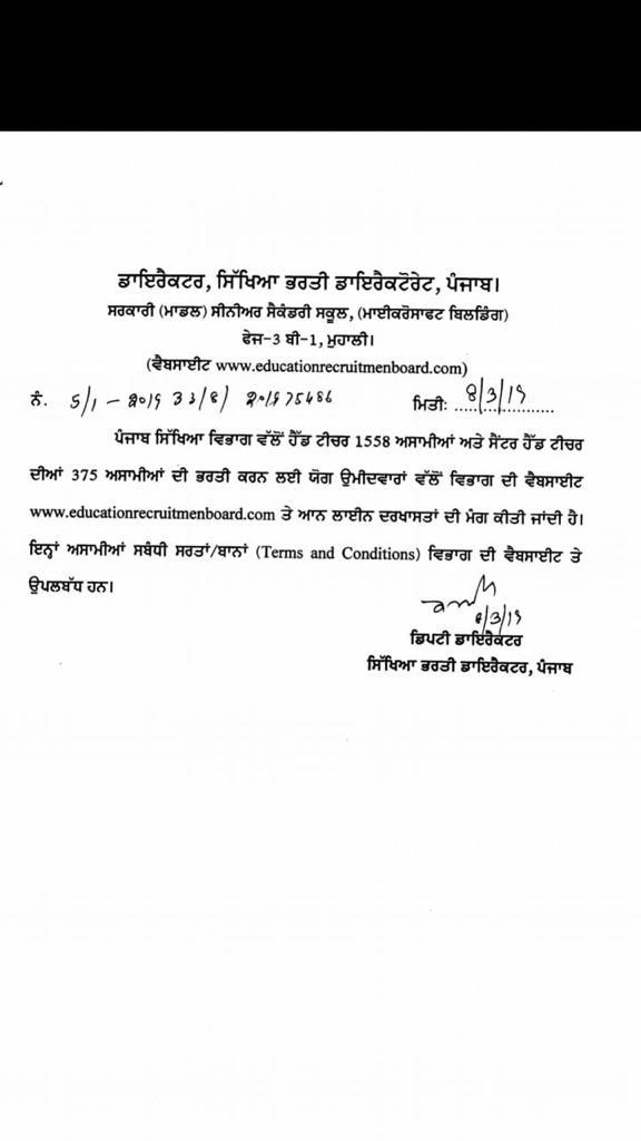 Punjab Education Dept Recruitment