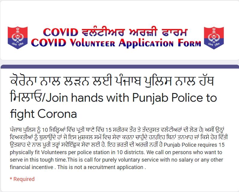punjab police carona volunteer