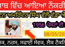 Punjab vrdl labs recruitment