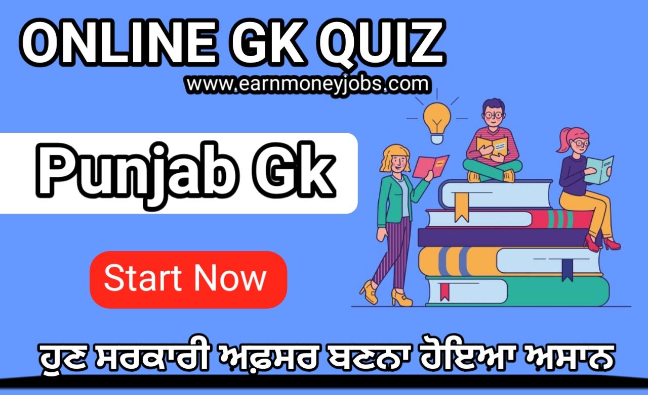 Punjab gk quiz