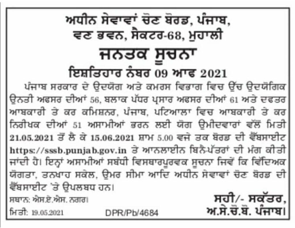 psssb recruitment may 2021