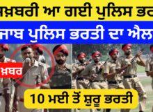 Punjab jail warden study material