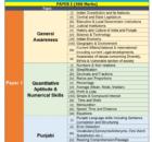 punjab police paper 1